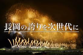 長岡の花火大会のテレビ映像