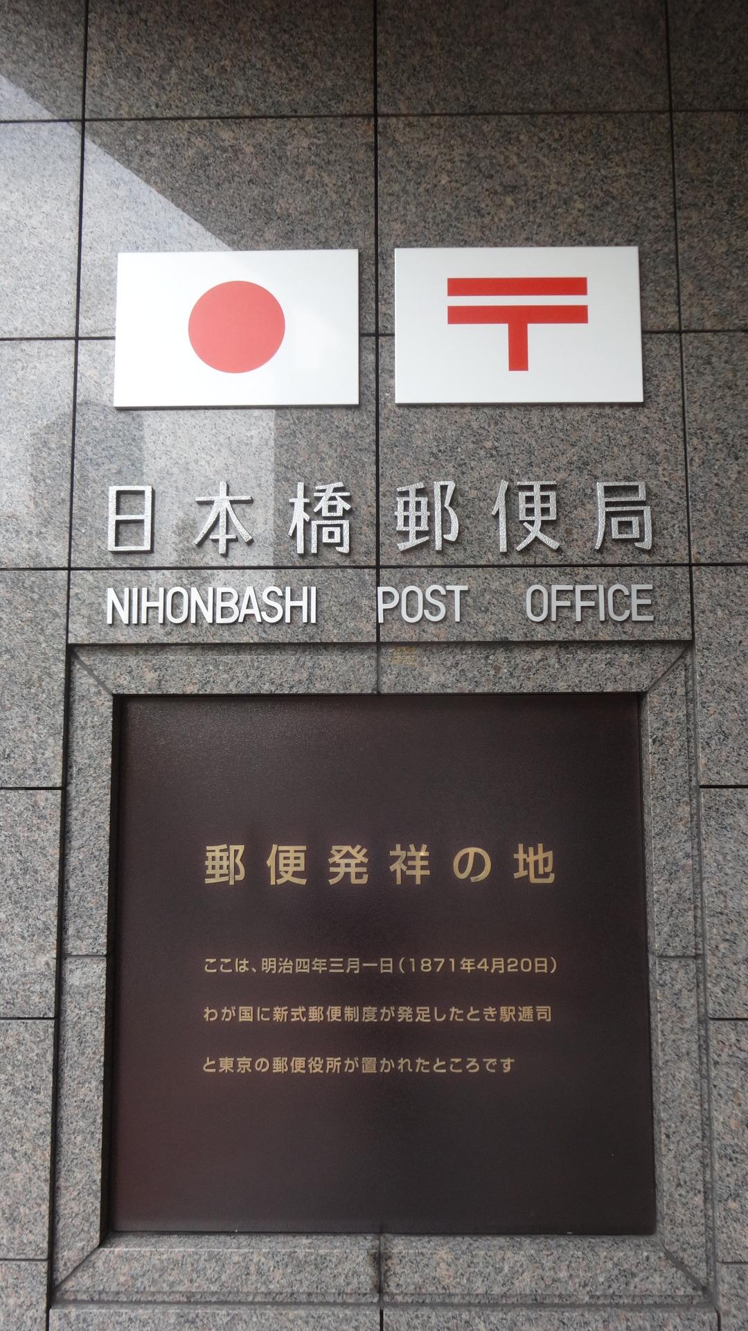 日本橋郵便局の入口