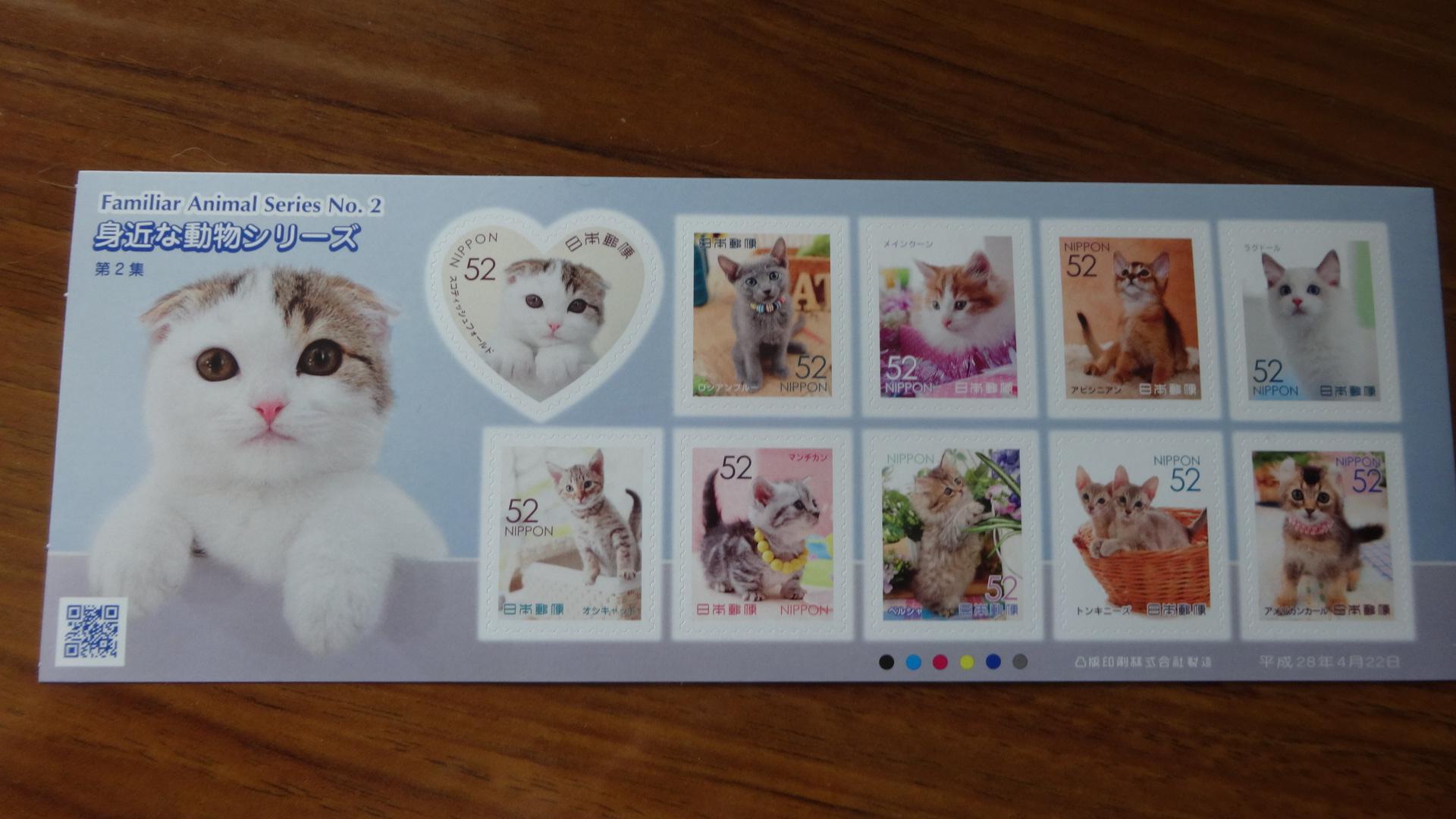 ネコの切手シート