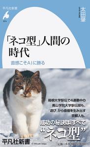 「ネコ型」人間の時代という本の表紙
