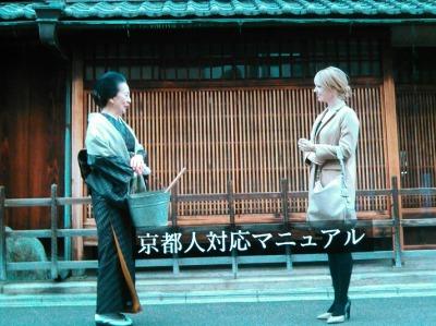 """京都の""""むつかしい""""ところを示した図"""