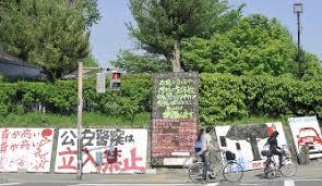 京都大学の立て看板の写真