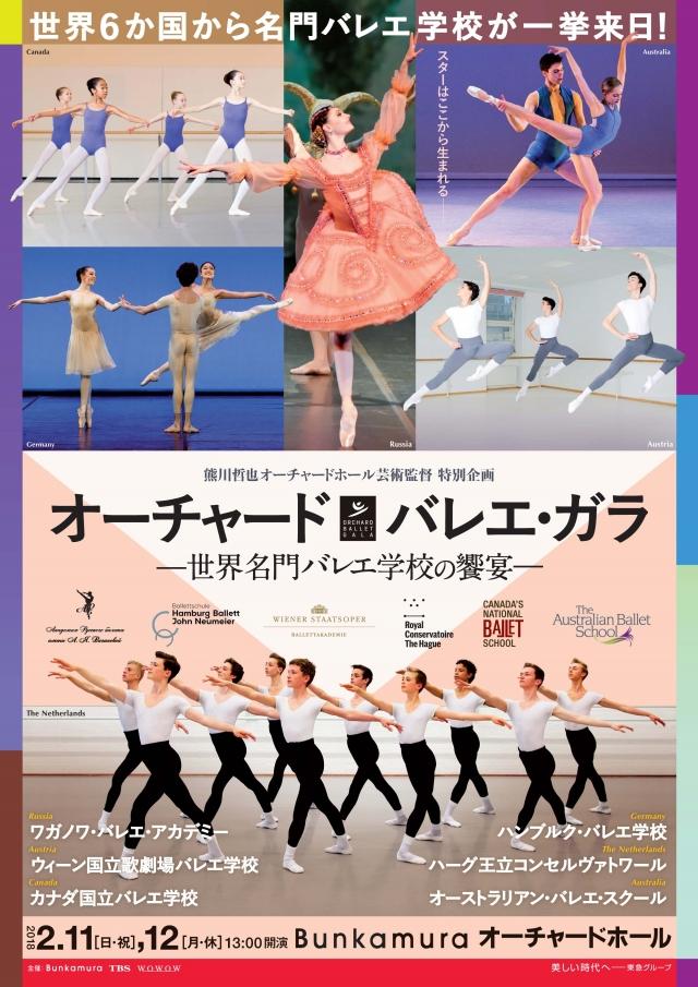 「世界名門バレエ学校の饗宴」のポスター