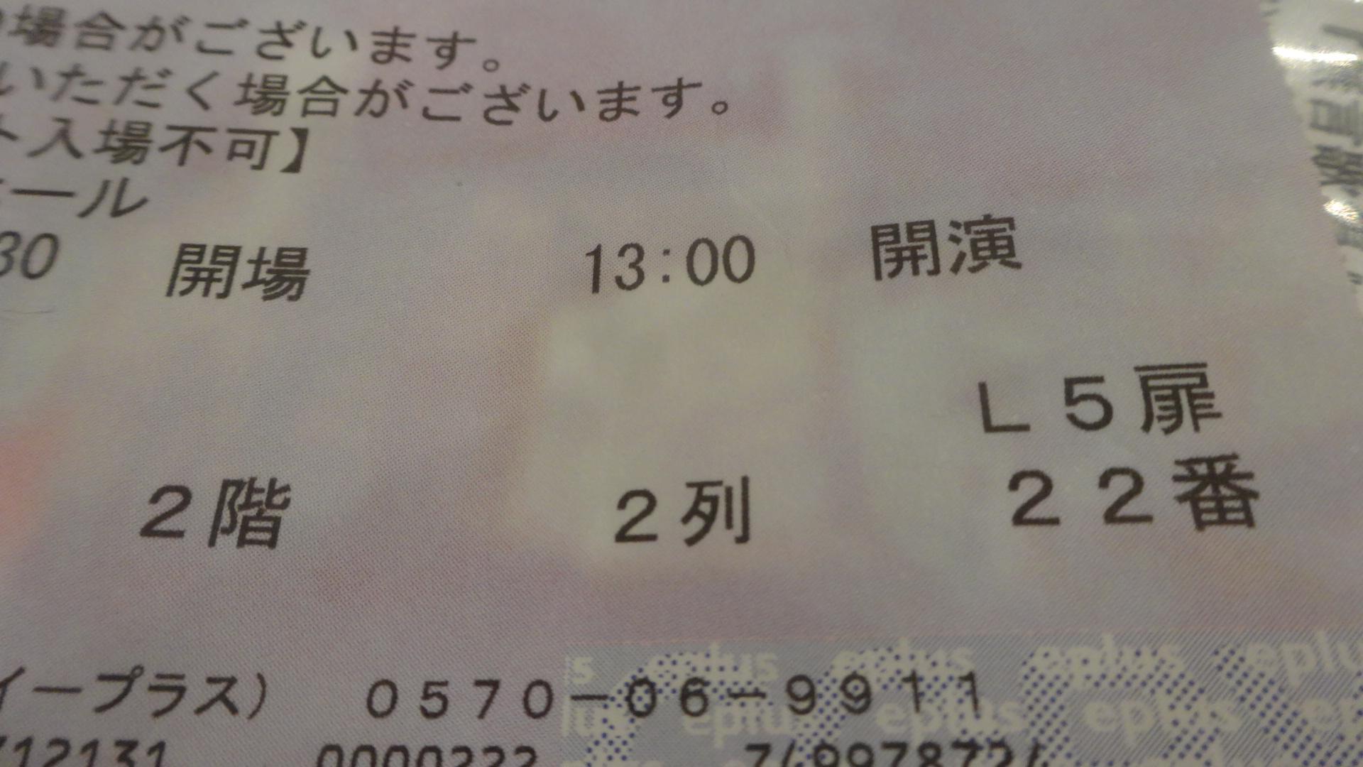 2階 2列 22番 と記されたチケット