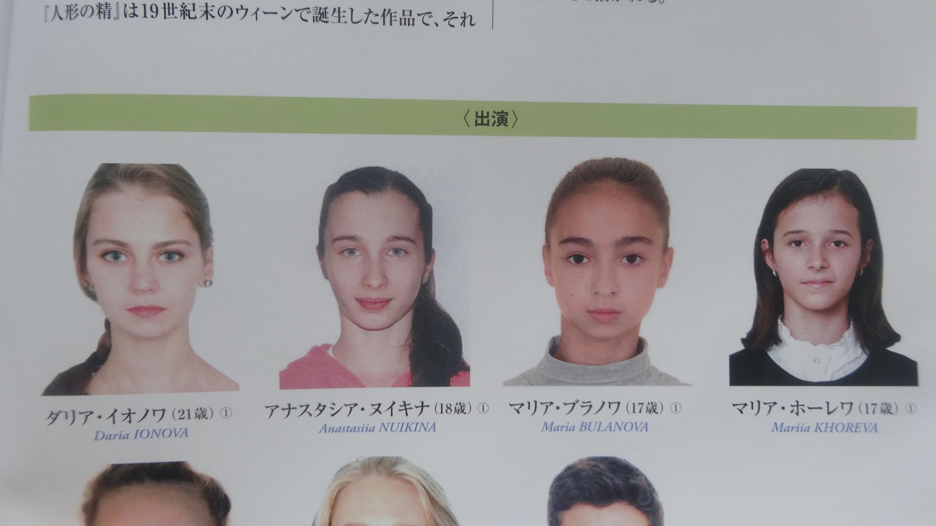 プログラムに出ていた生徒さんたちの顔写真