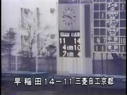 早稲田と三菱自工の試合のテレビ映像