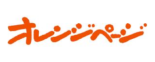 オレンジページの宣伝ロゴ