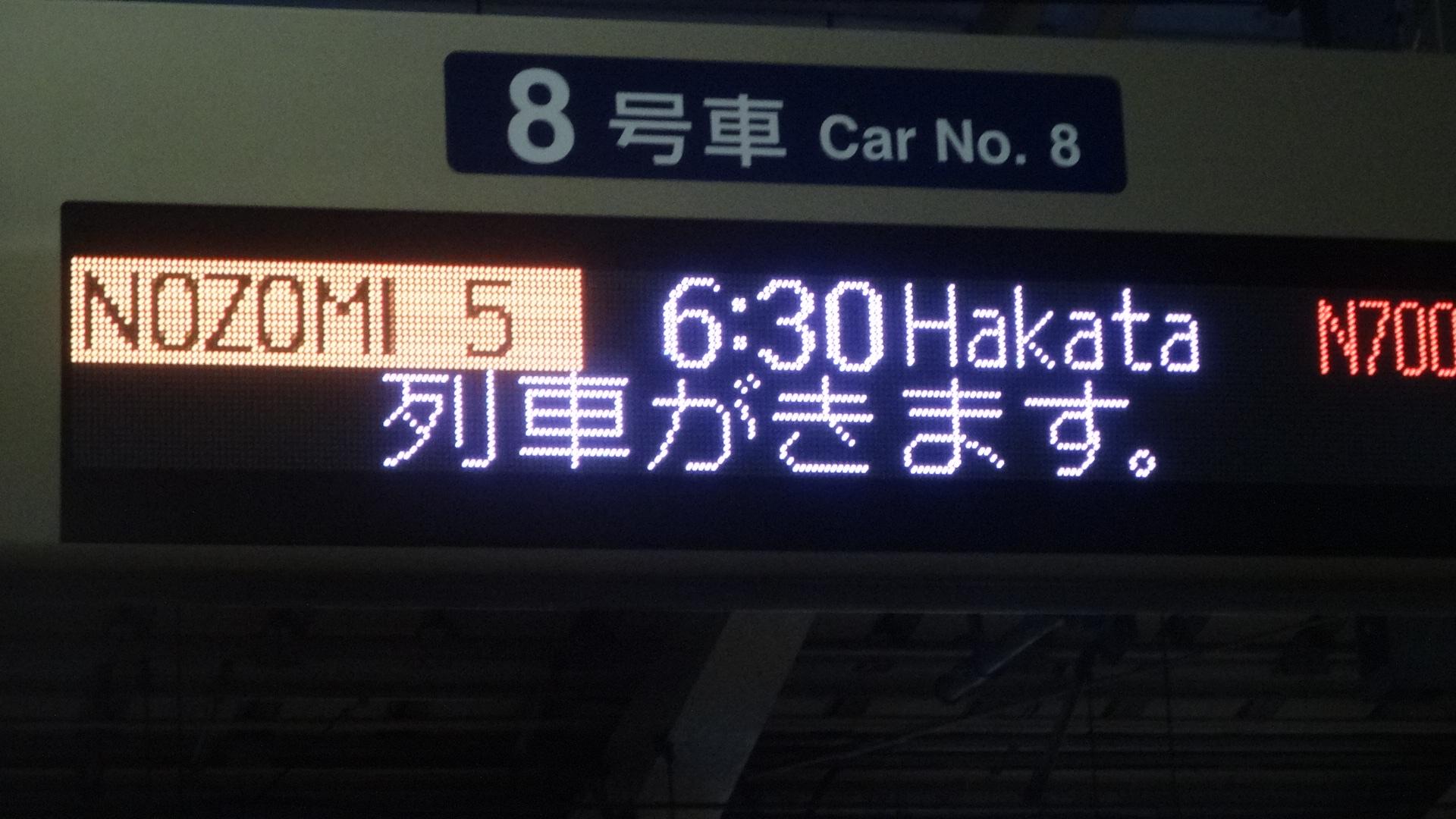 6時30分東京発ののぞみの案内表示