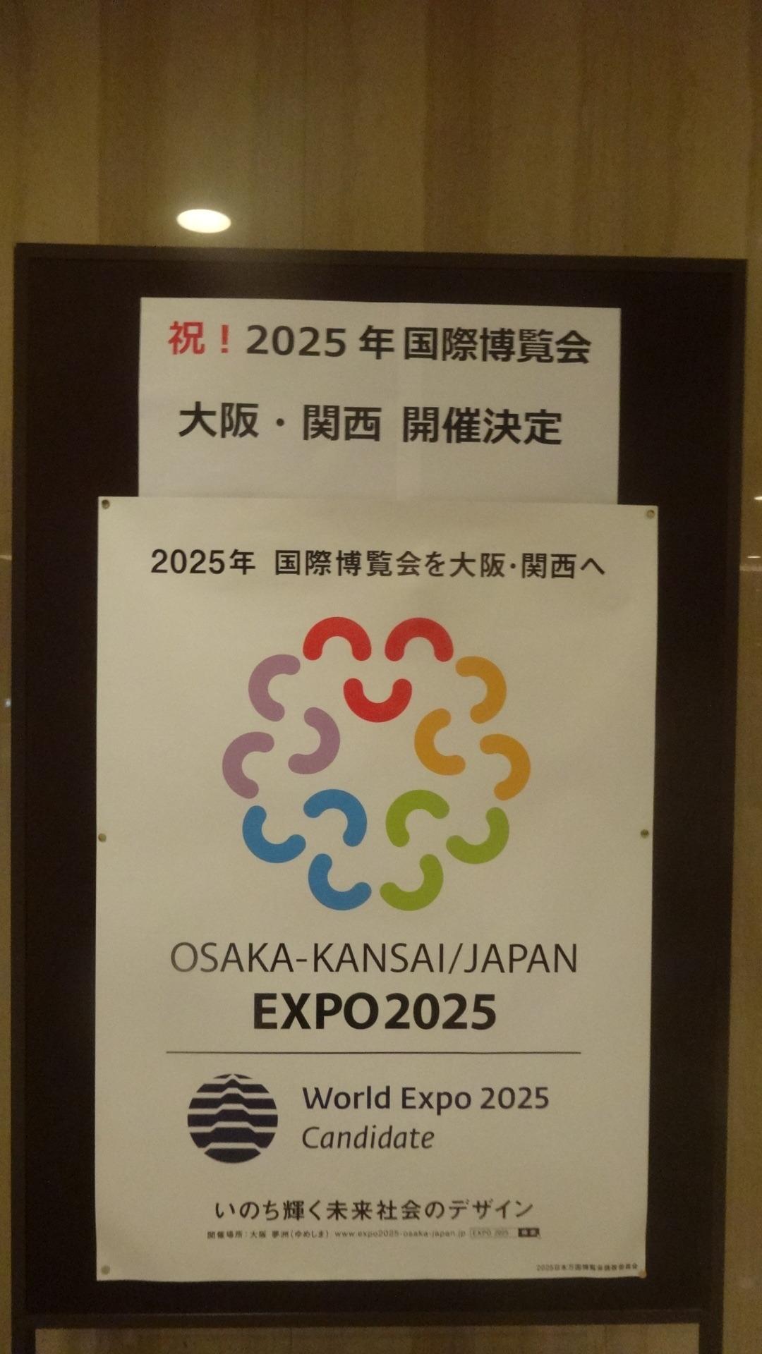 大阪万博開催決定を祝うポスター