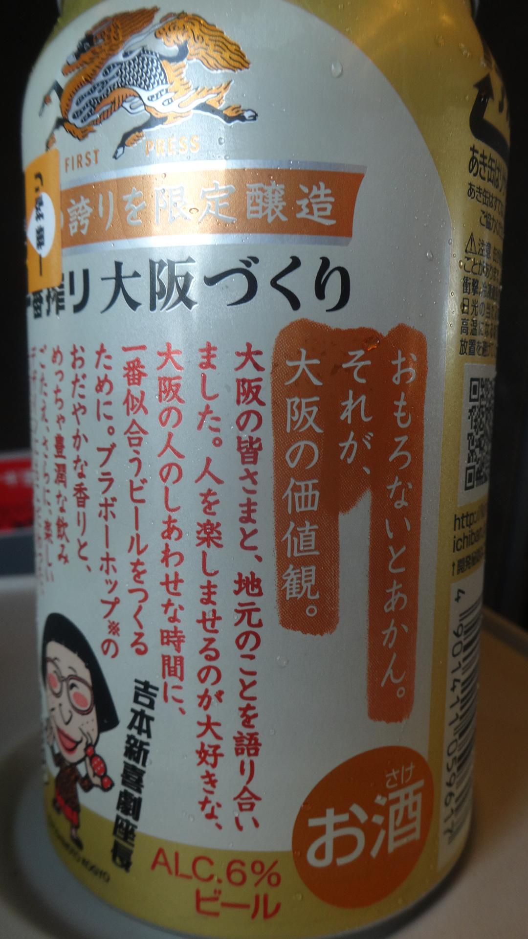 大阪の価値観の説明が書かれたビールの一番搾り