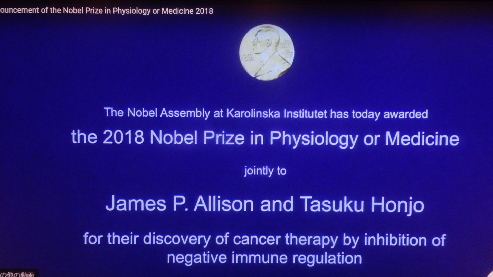 本庶佑先生の受賞を伝えるノーベル財団のHP