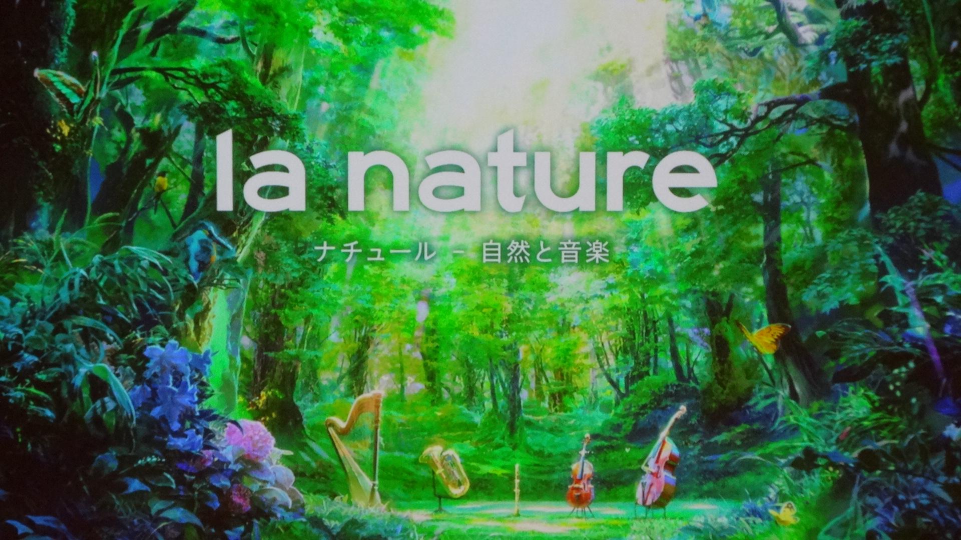 自然と音楽を表したポスター