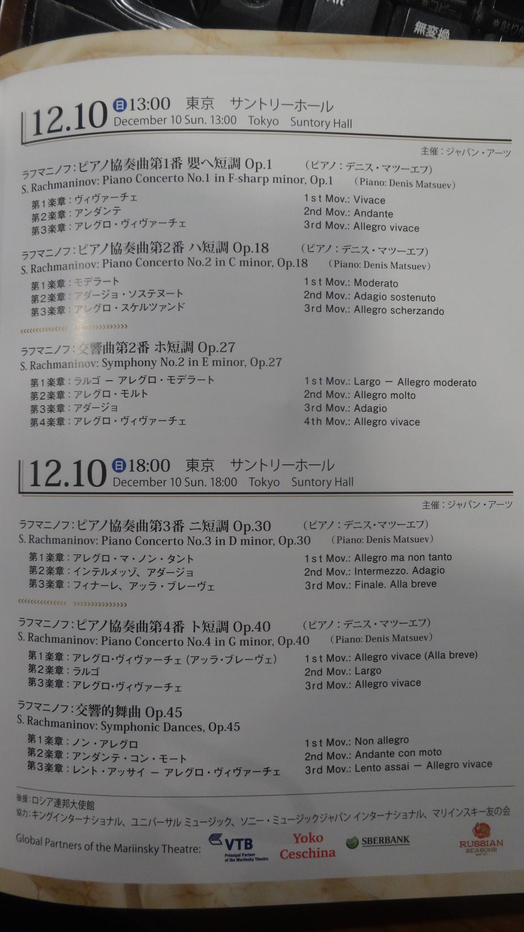 ラフマニノフの祭典2017のプログラム