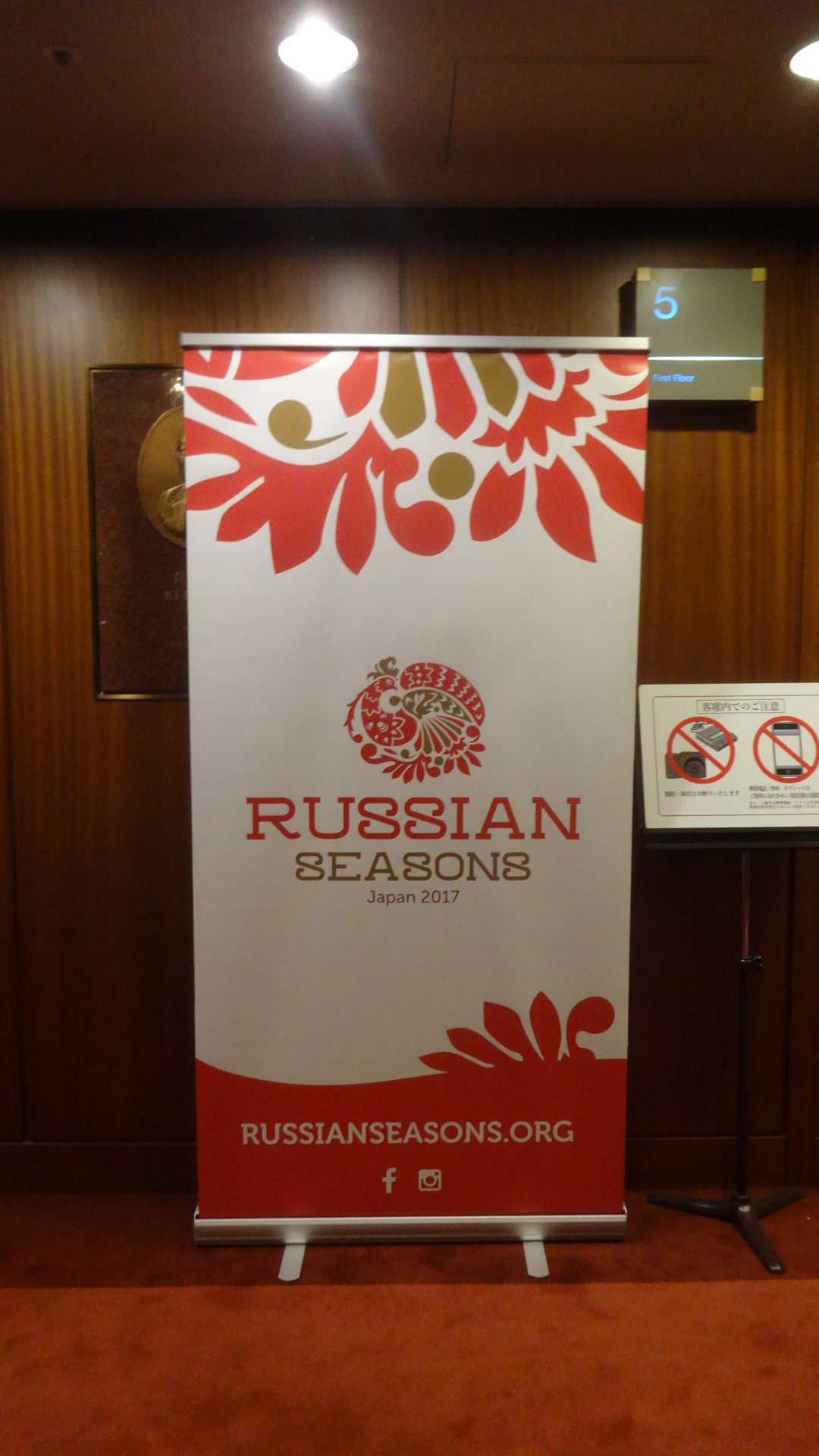会場の入口のラフマニノフの祭典2017の看板