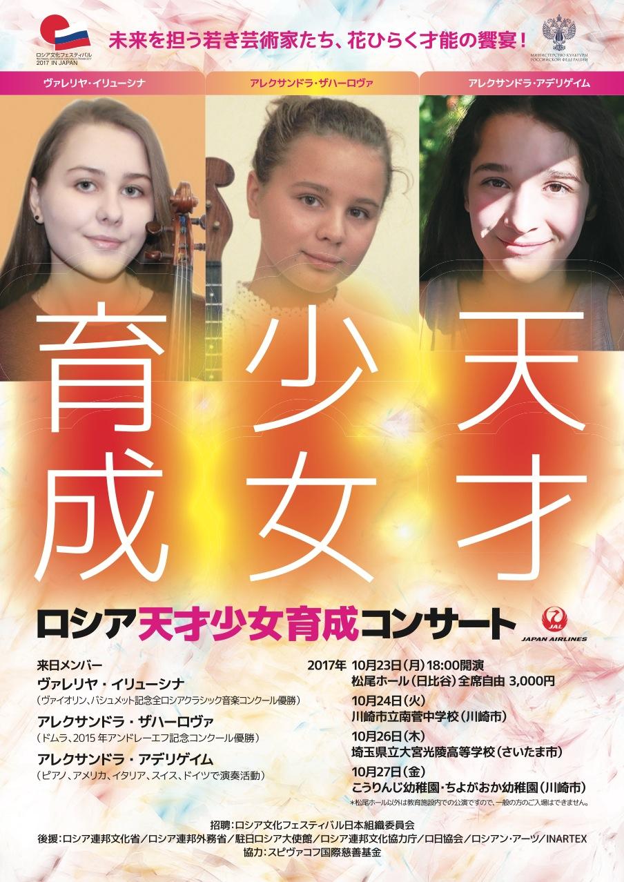 「ロシア天才少女育成コンサート」のポスター
