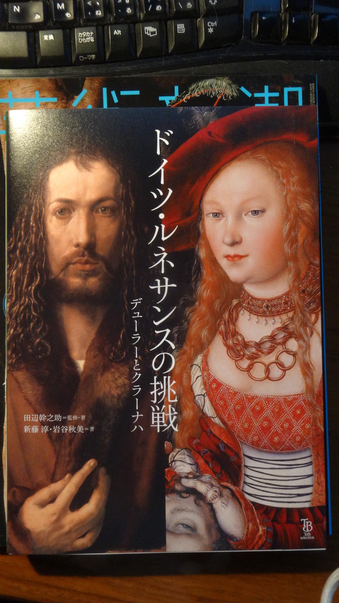 クラーナハとデューラーについて書かれた本