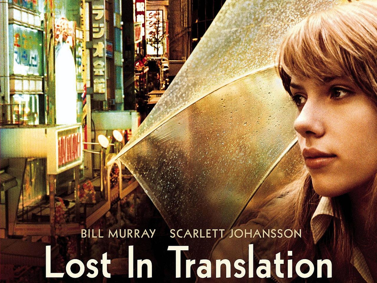 映画「ロスト・イン・トランスレーション」のポスター