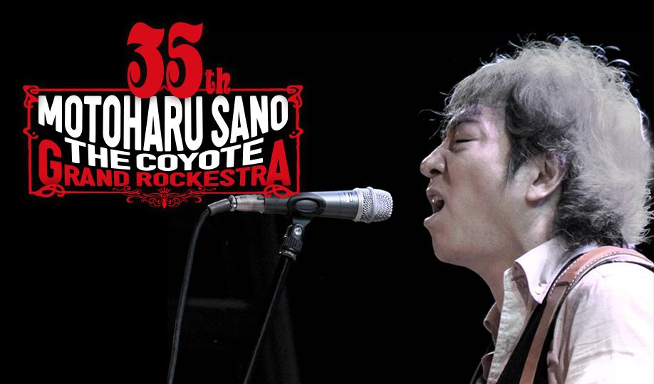 佐野元春35周年コンサートのポスター その2