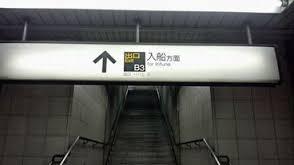 医院に向う地下鉄の出口を示す看板