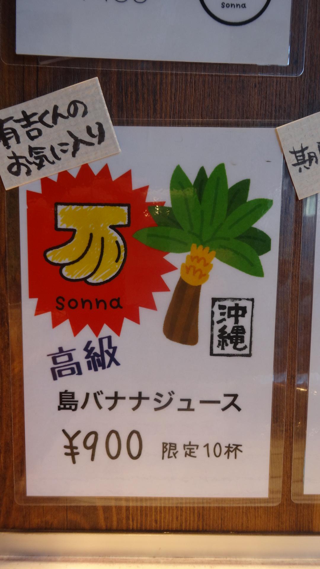高級バナナジュースの広告