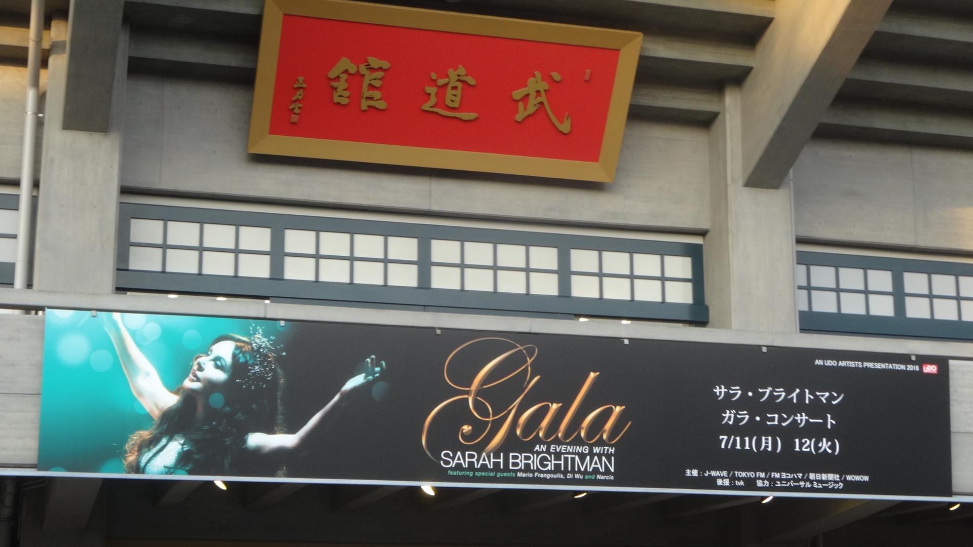武道館の正面入口に掲げられたサラ・ブライトマン 日本ツアーの看板