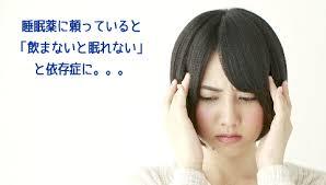睡眠薬の依存症に苦しむ人