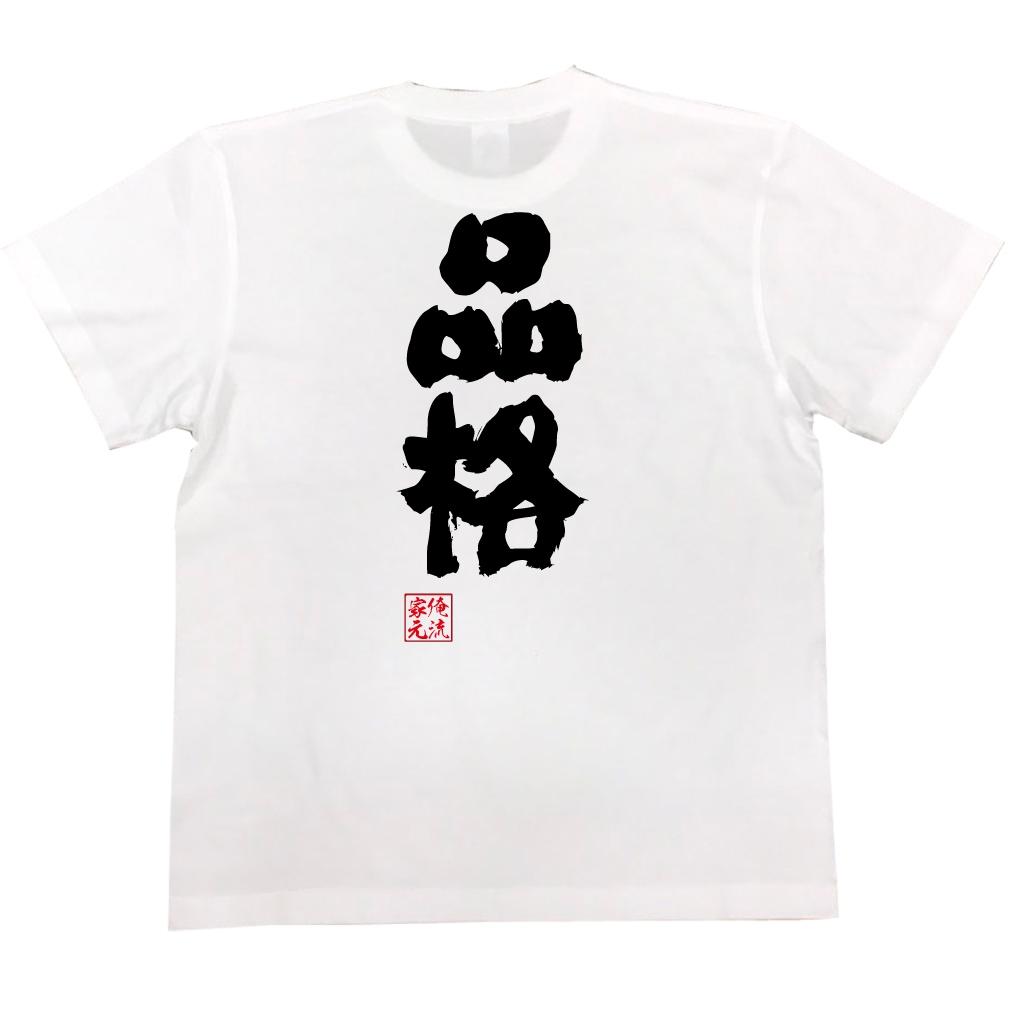 品格 と書かれたTシャツ