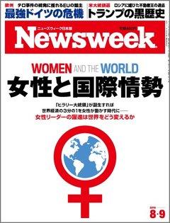 特集を組んだNewsweek誌の表紙