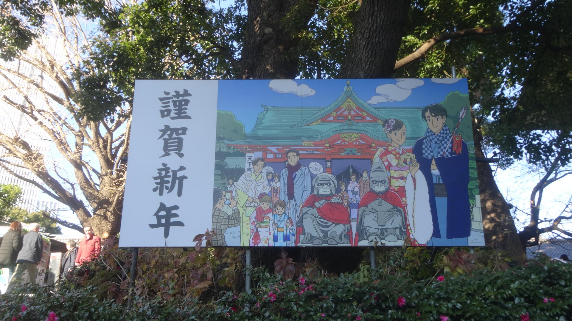 日枝神社のトレンデイなイラストの初詣の看板