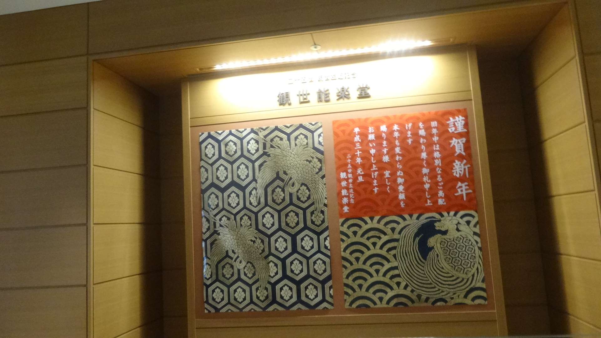 新春能のポスター