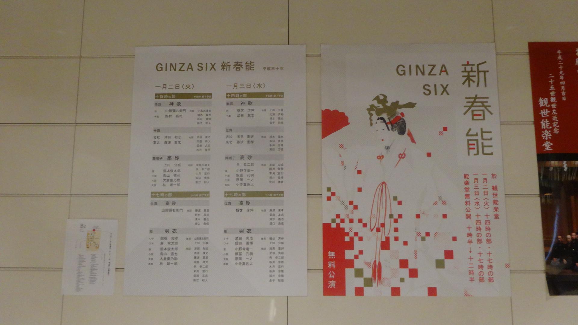 新春能のポスター2
