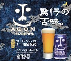 ビールのインドの青鬼の宣伝ポスター