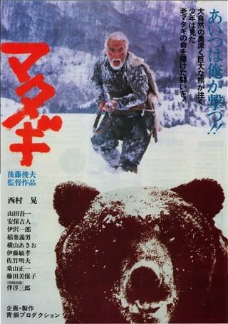 映画マタギのポスター