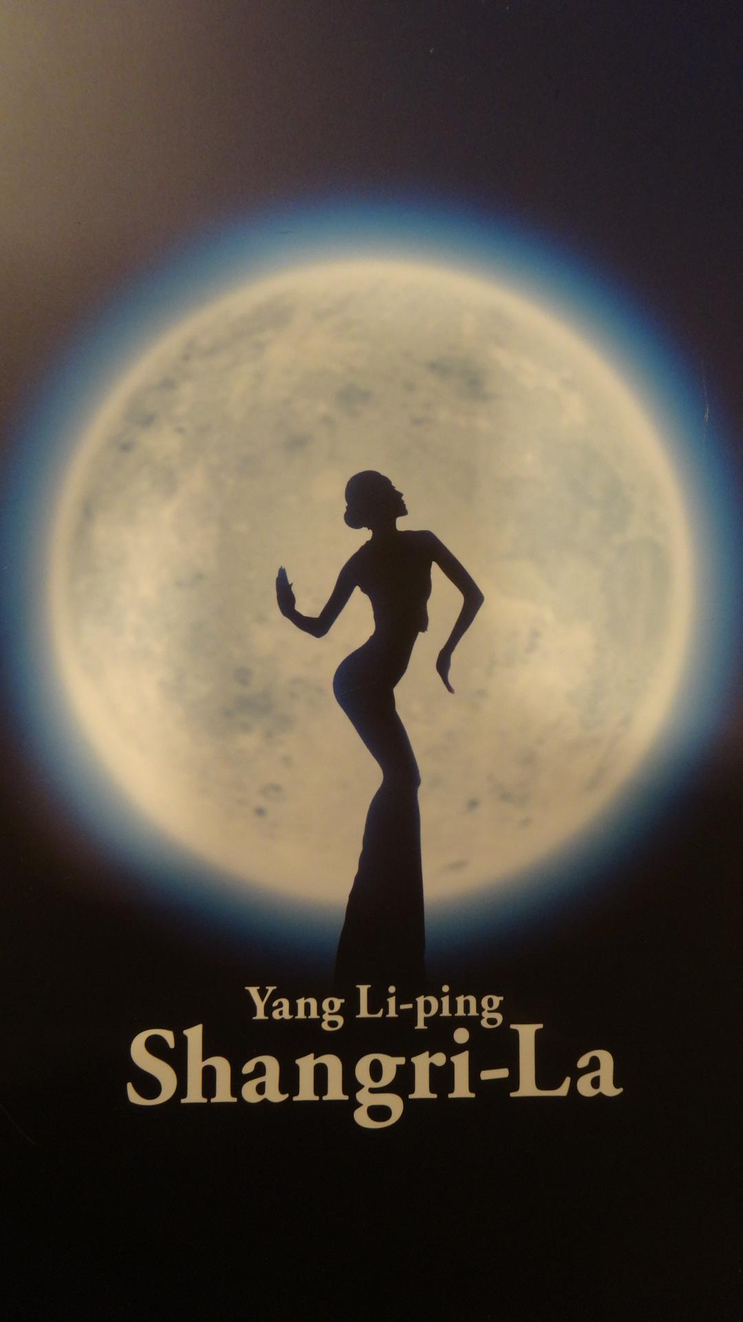 ヤン・リーピン のシャングリラ の宣伝ポスター