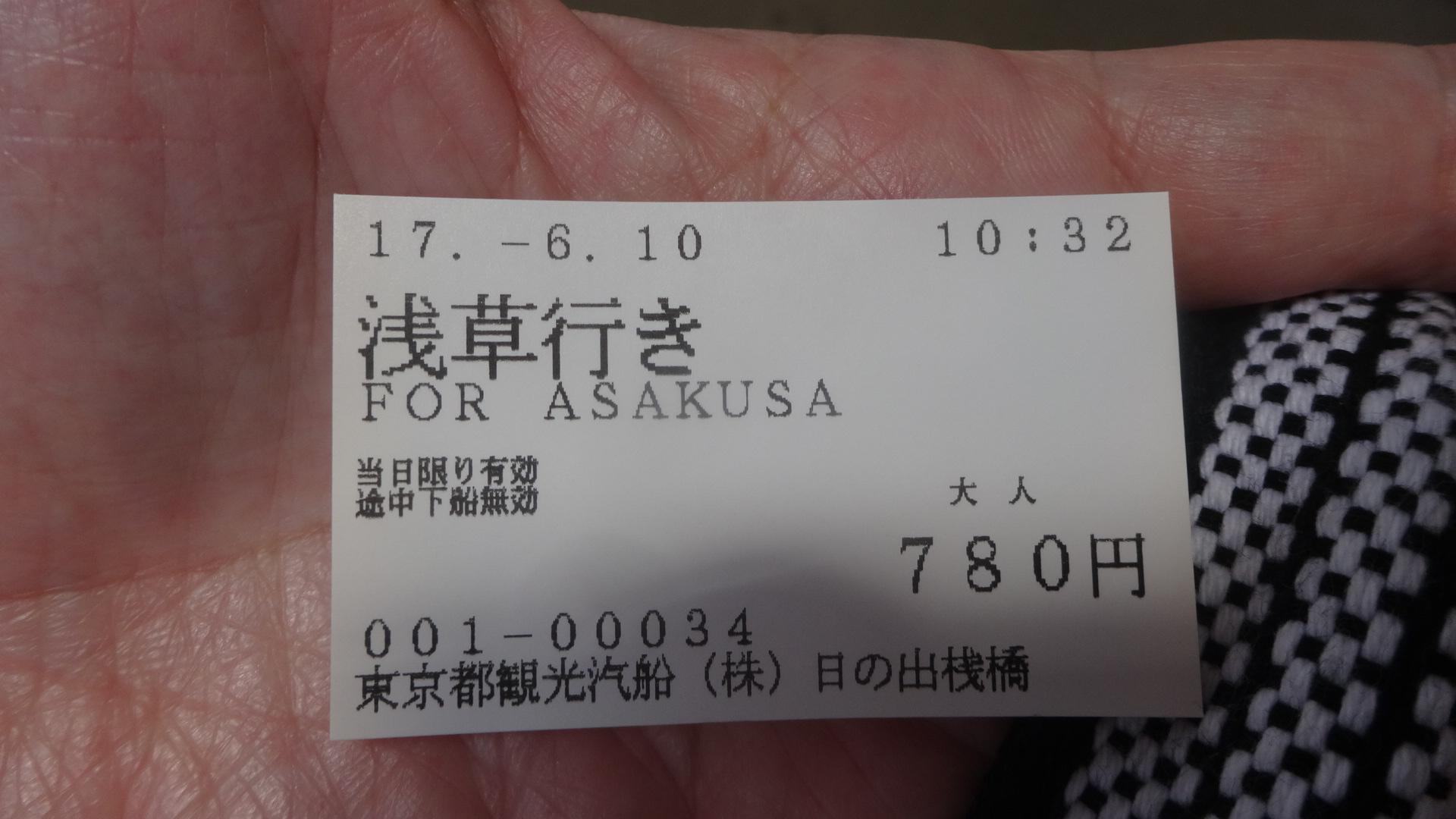 隅田川クルーズの乗船券