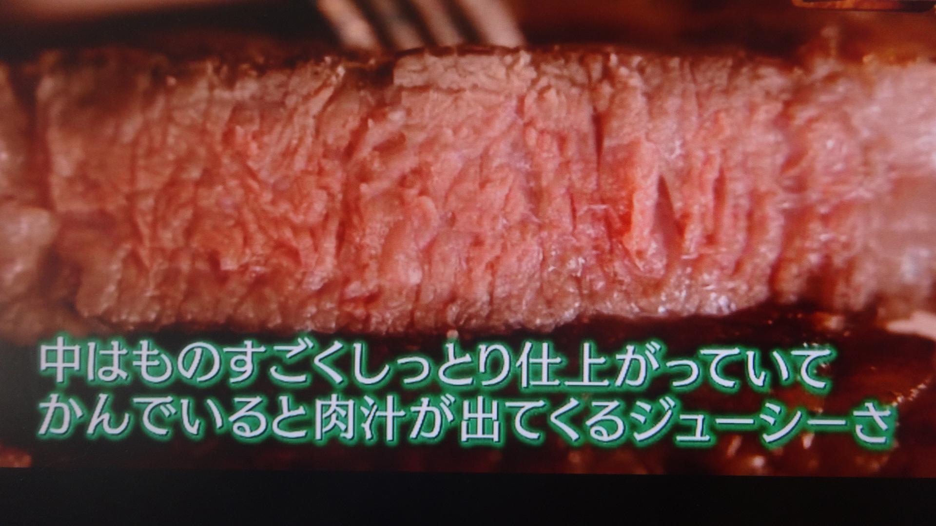 断面から肉汁が出ているとこと