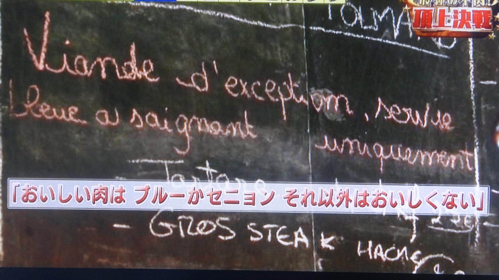 おいしい肉は ブルーかセニョン それ以外はおいしくない と書かれた黒板