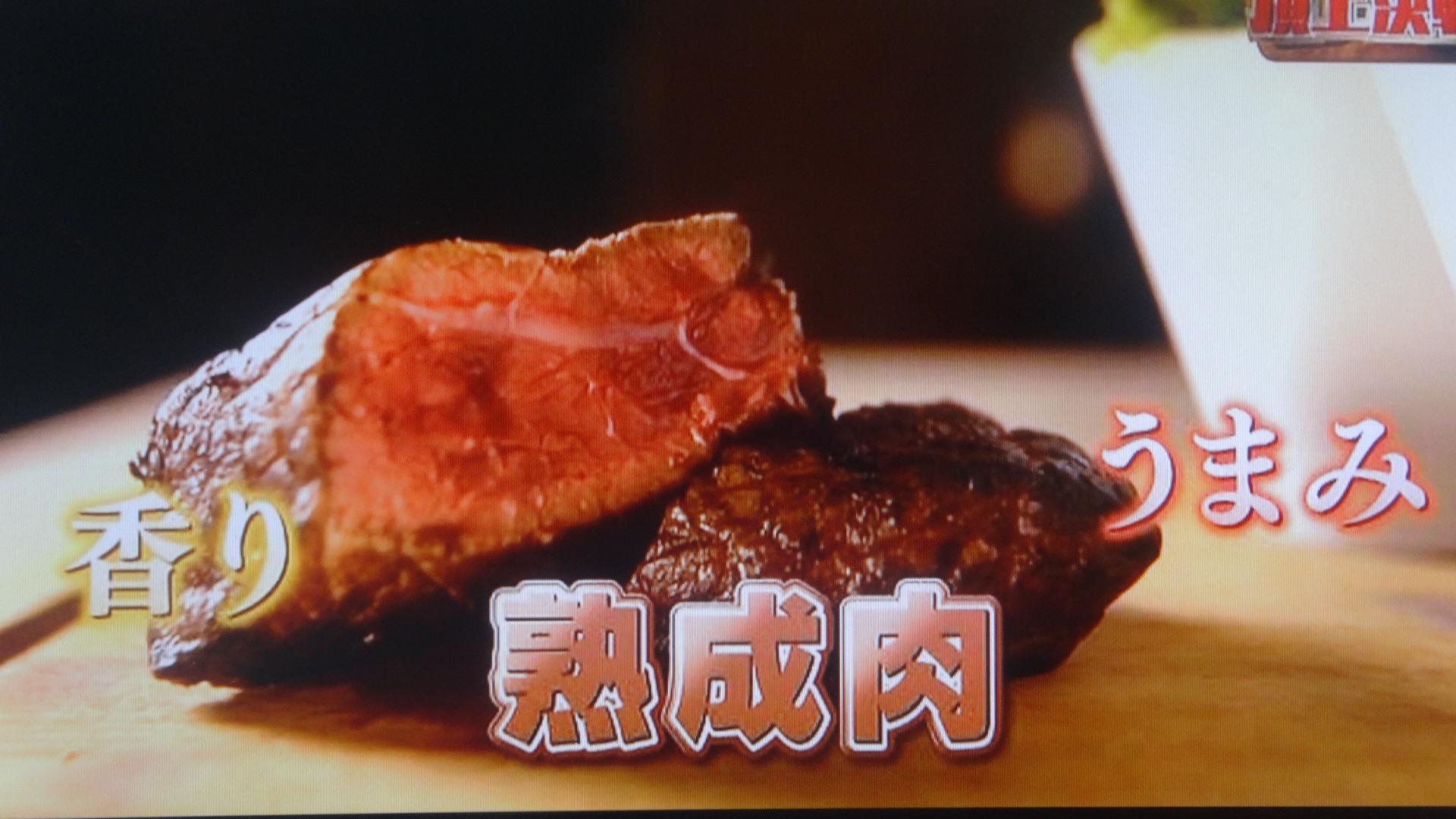 しっとりとした熟成肉の塊