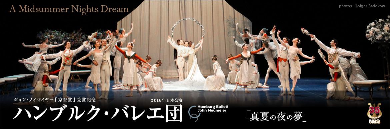 ハンブルグ・バレエ団の「真夏の夜の夢」のポスター