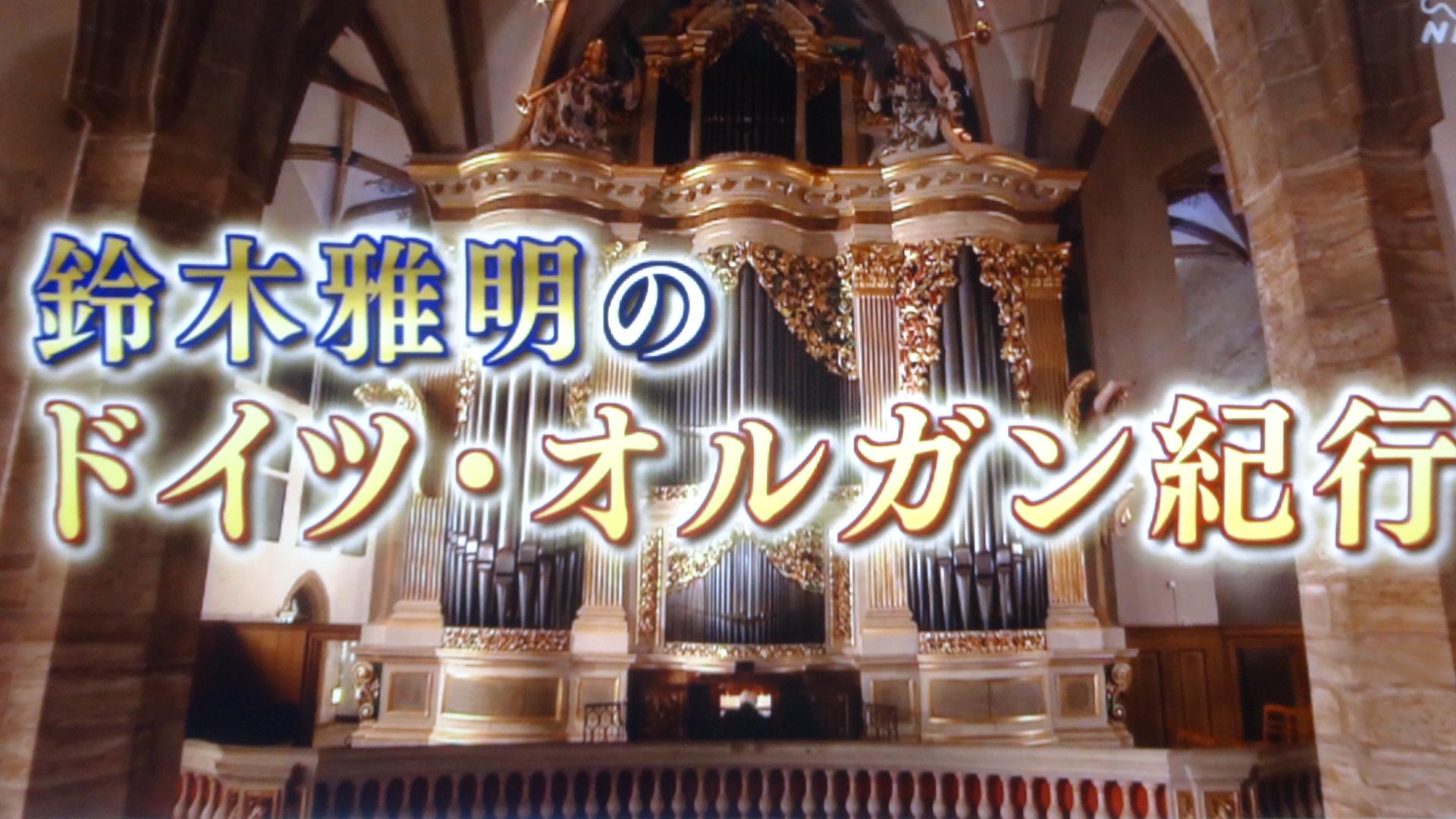 ドイツ・オルガン紀行の番組の画面