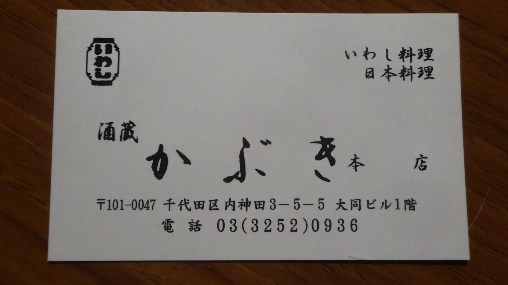 鰯料理専門店・かぶきの名刺