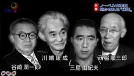 ノーベル文学賞の候補とされていた谷崎 川端 三島の写真