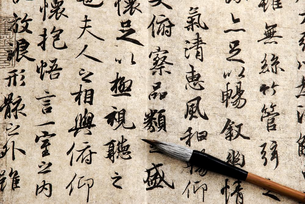 漢文で書かれた書籍