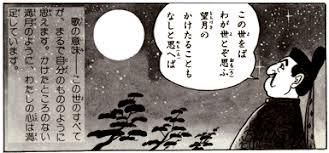 満月を見上げ我が世の春を歌う道長