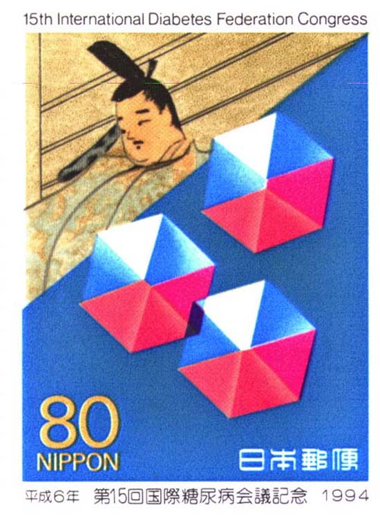 道長が描かれた記念切手