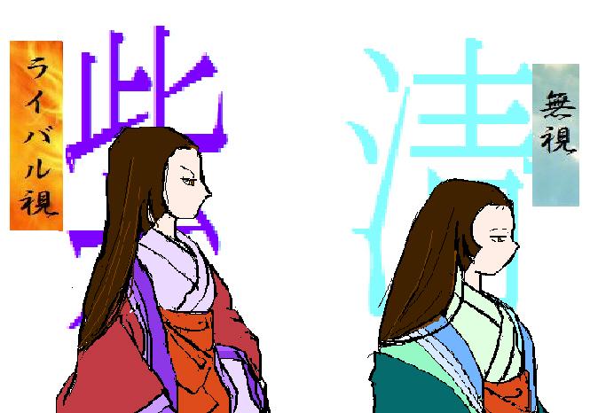 ライバル視する紫式部 無視する清少納言を描いた絵