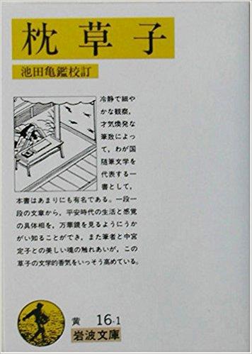 枕草子の表紙