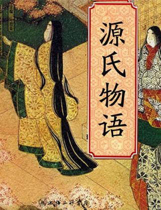 源氏物語の表紙