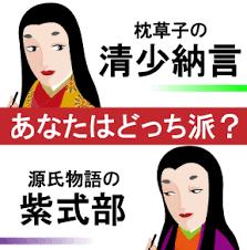 清少納言と紫式部のどちらがタイプか尋ねているポスター