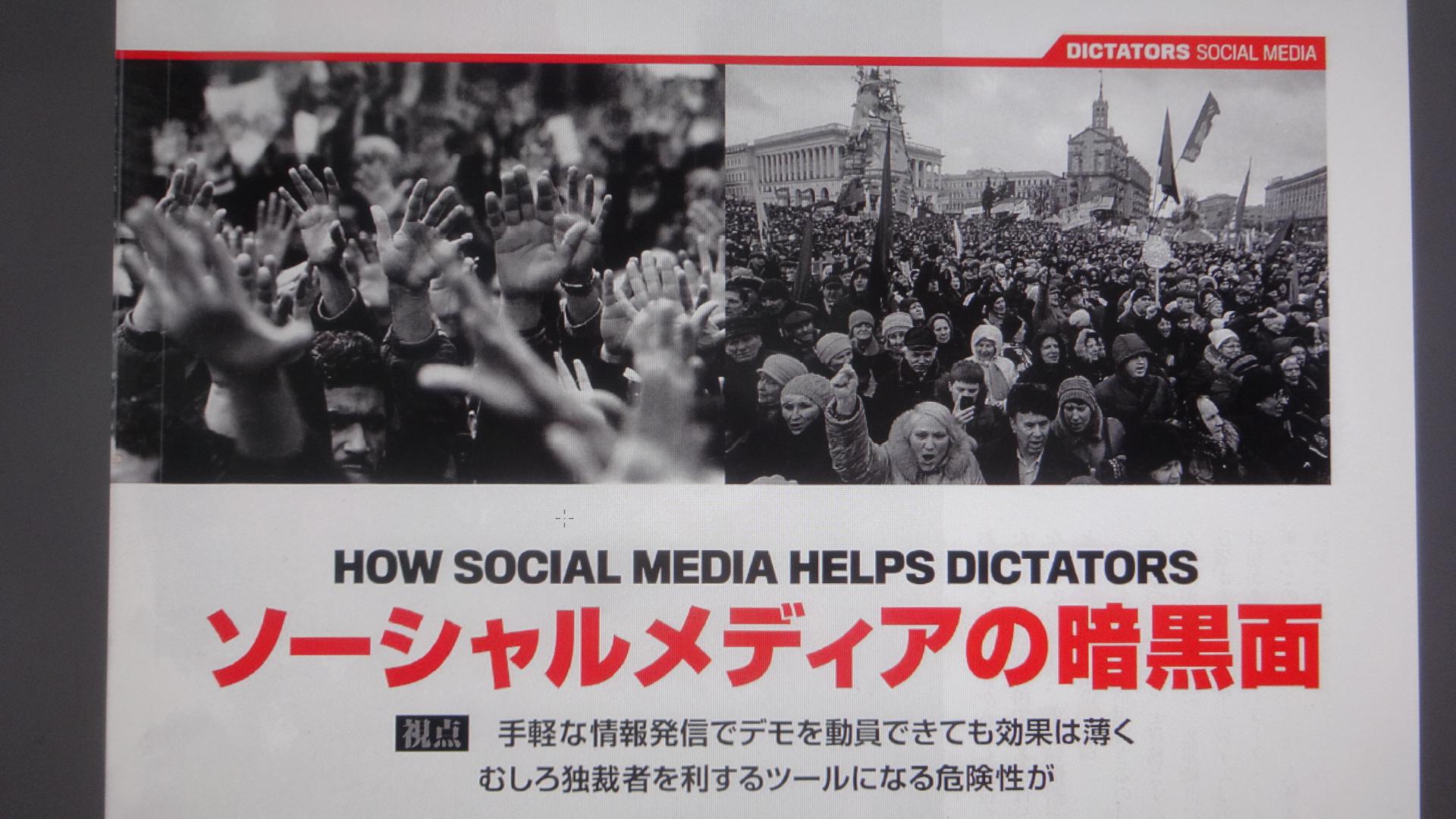 ソーシャルメディアの暗黒面!というタイトルの記事